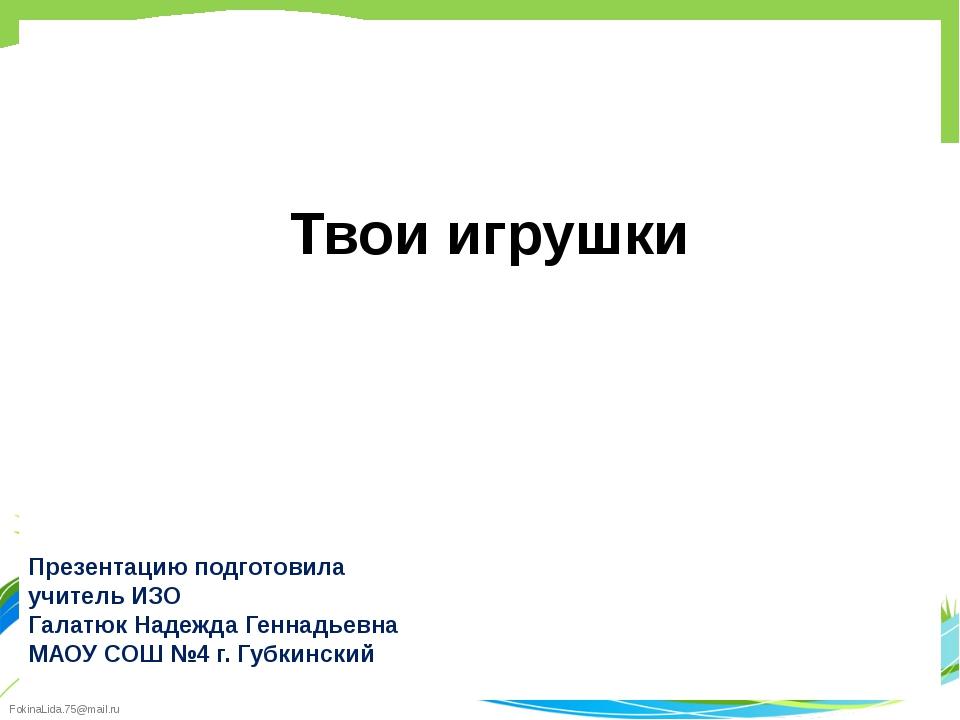 Твои игрушки Презентацию подготовила учитель ИЗО Галатюк Надежда Геннадьевна...