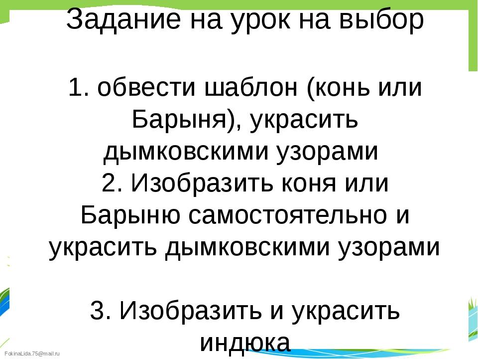Задание на урок на выбор 1. обвести шаблон (конь или Барыня), украсить дымков...