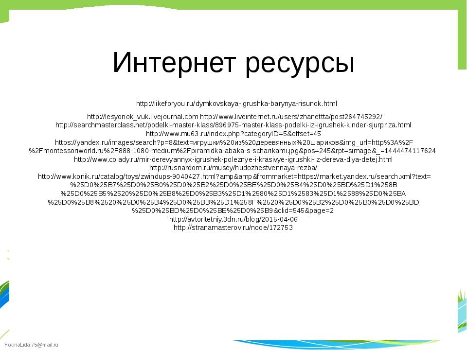 Интернет ресурсы http://likeforyou.ru/dymkovskaya-igrushka-barynya-risunok.ht...