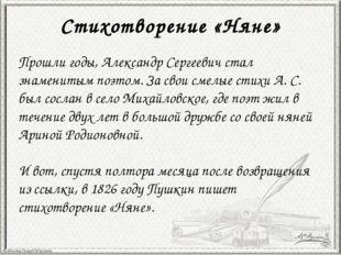 Стихотворение «Няне» Прошли годы, Александр Сергеевич стал знаменитым поэтом.