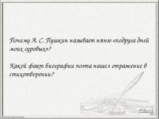 Почему А. С. Пушкин называет няню «подруга дней моих суровых»? Какой факт био