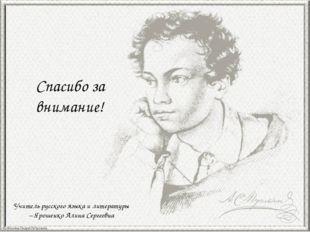 Спасибо за внимание! Учитель русского языка и литературы – Ярошенко Алина Сер