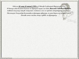 Родился 26 мая (6 июня) 1799 г. в Москве в небогатой дворянской семье. В детс