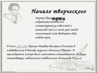 Начало творческого пути Лирика Пушкина ещё подражательна, полна литературных
