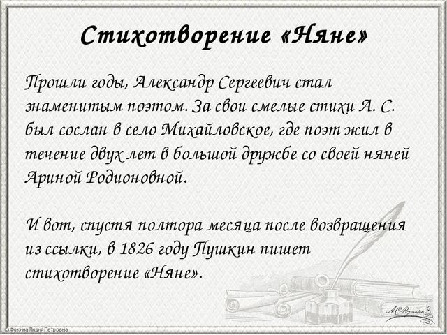 Стихотворение «Няне» Прошли годы, Александр Сергеевич стал знаменитым поэтом....