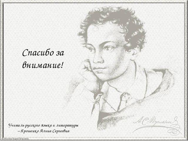 Спасибо за внимание! Учитель русского языка и литературы – Ярошенко Алина Сер...