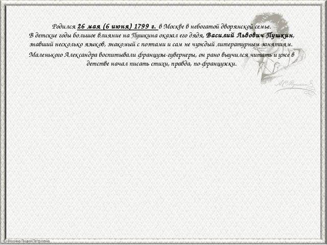 Родился 26 мая (6 июня) 1799 г. в Москве в небогатой дворянской семье. В детс...