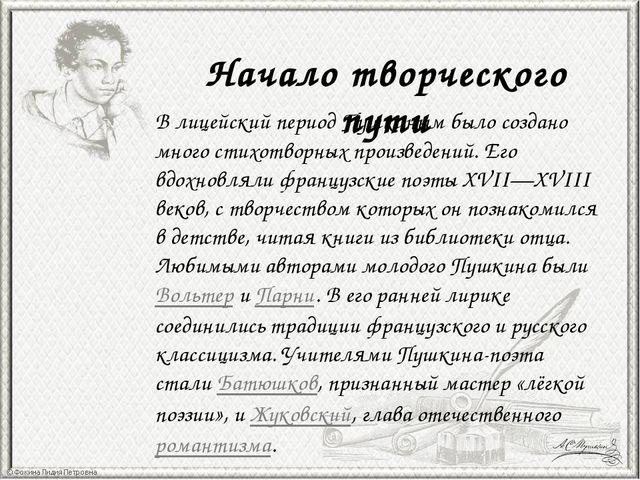 Начало творческого пути В лицейский период Пушкиным было создано много стихот...