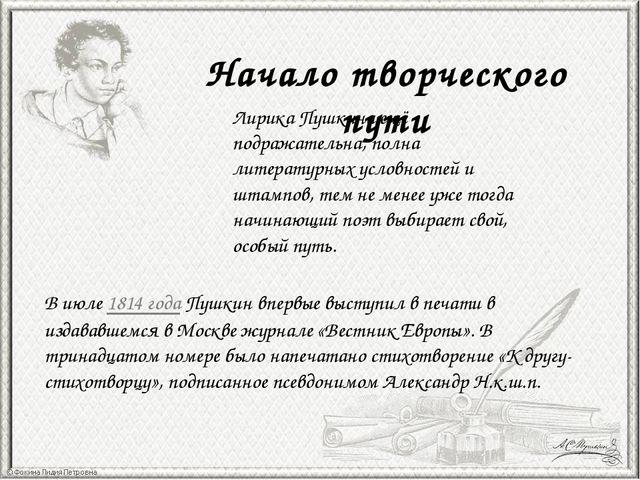 Начало творческого пути Лирика Пушкина ещё подражательна, полна литературных...