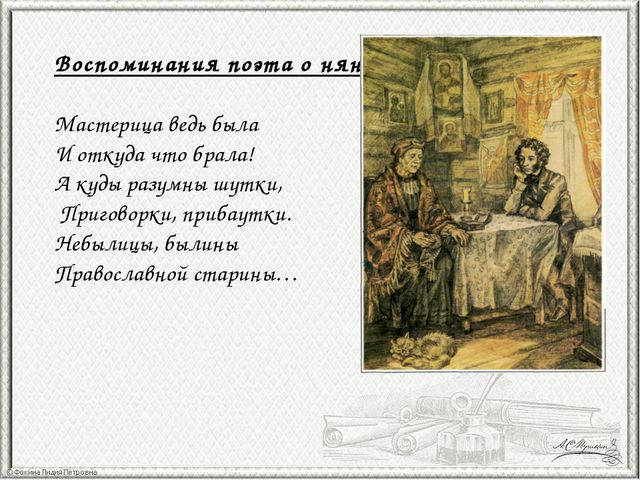 Воспоминания поэта о няне: Мастерица ведь была И откуда что брала! А куды раз...
