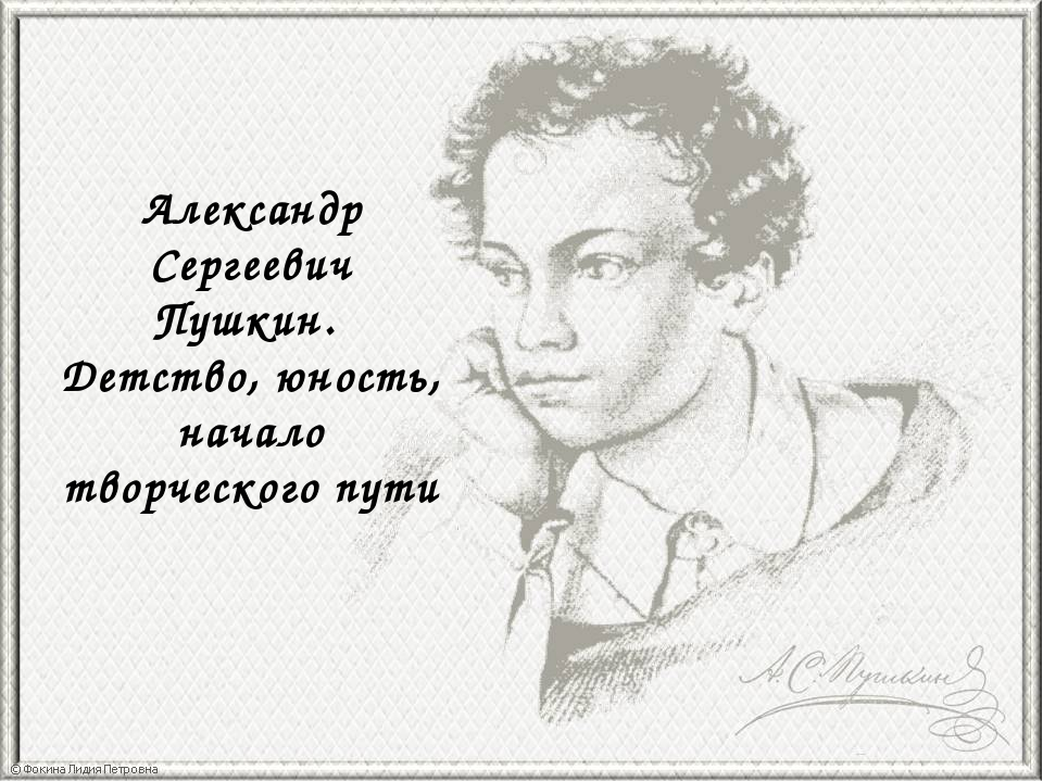 Александр Сергеевич Пушкин. Детство, юность, начало творческого пути