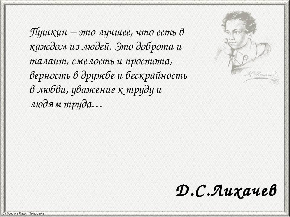 Пушкин – это лучшее, что есть в каждом из людей. Это доброта и талант, смелос...