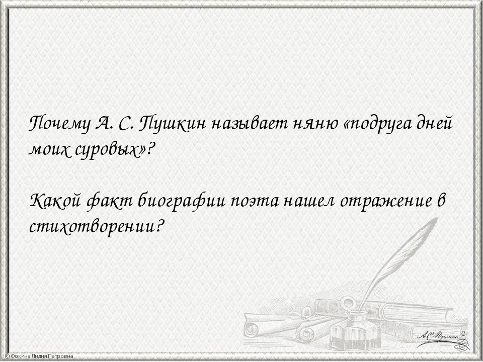 Почему А. С. Пушкин называет няню «подруга дней моих суровых»? Какой факт био...