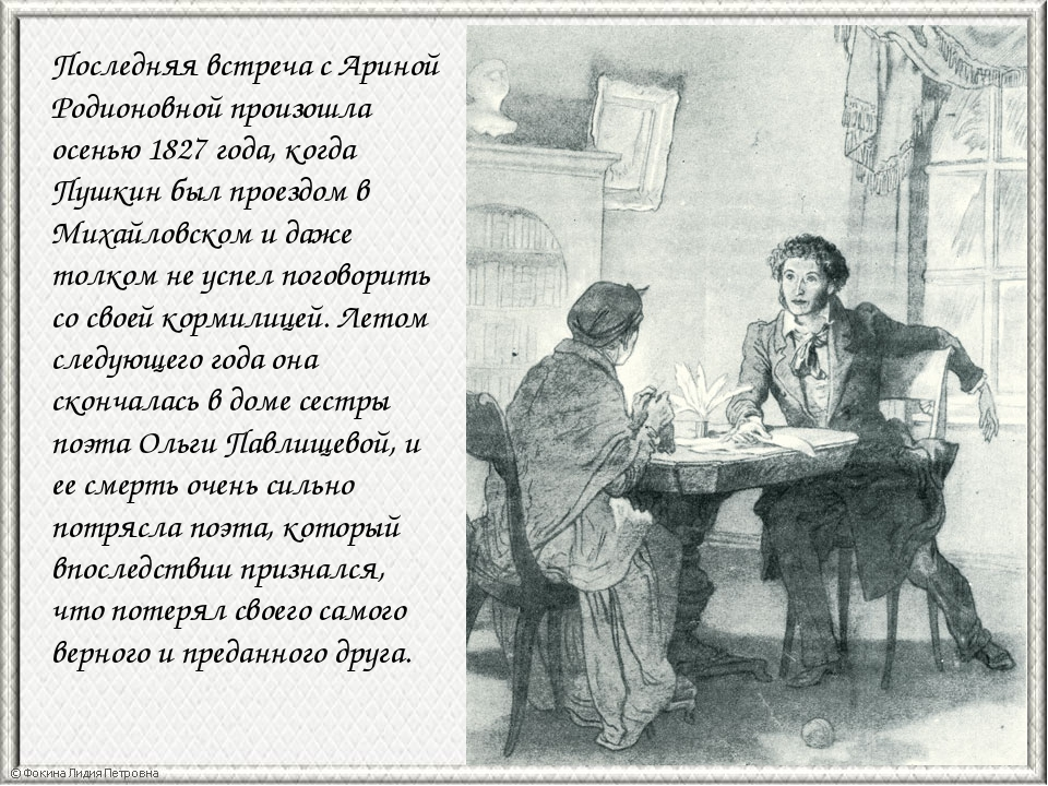 Последняя встреча с Ариной Родионовной произошла осенью 1827 года, когда Пушк...