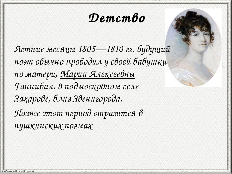 Детство Летние месяцы 1805—1810 гг. будущий поэт обычно проводил у своей бабу...