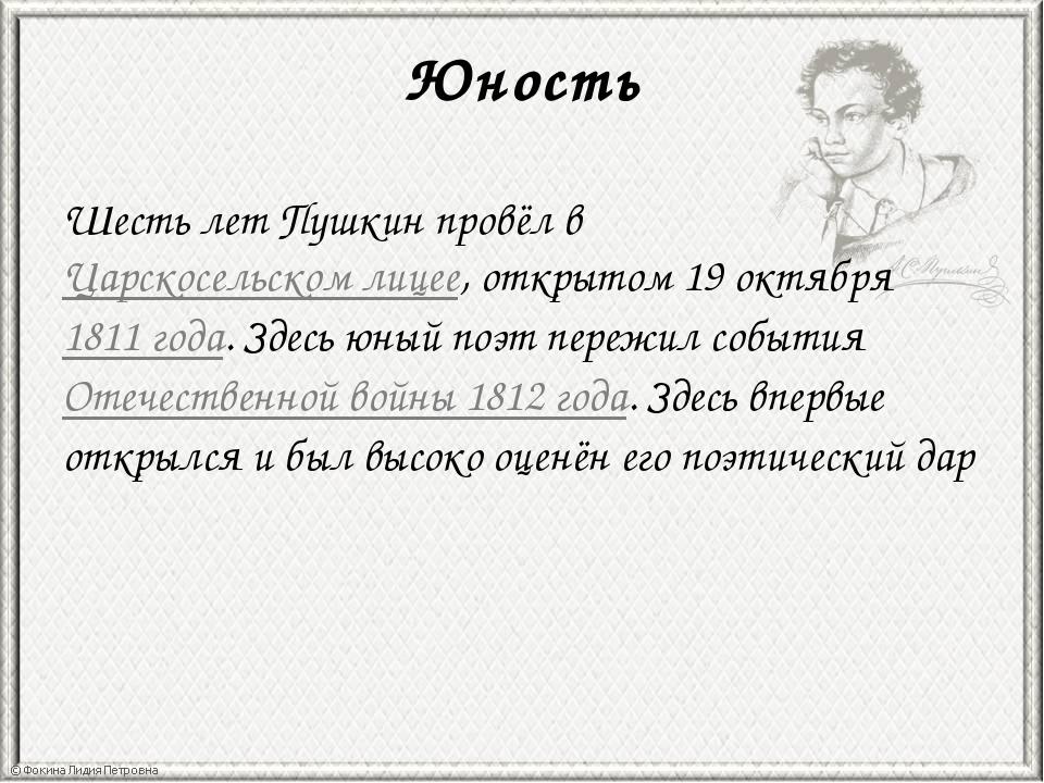 Юность Шесть лет Пушкин провёл вЦарскосельском лицее, открытом 19 октября18...