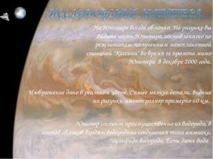 На Юпитере всегда облачно. На рисунке вы видите часть Юпитера, составленного