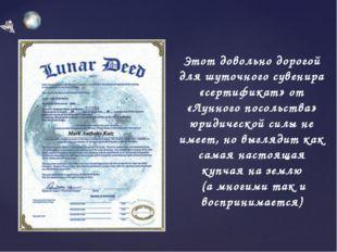Этот довольно дорогой для шуточного сувенира «сертификат» от «Лунного посольс