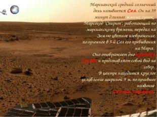 Марсианскийсреднийсолнечный деньназывается Сол. Он на 39 минут длиннее зем