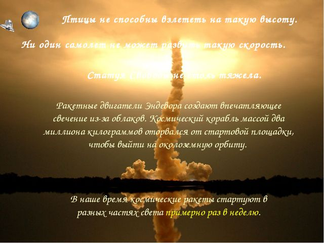 Ракетные двигатели Эндевора создают впечатляющее свечение из-за облаков.Косм...
