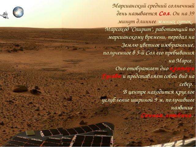 Марсианскийсреднийсолнечный деньназывается Сол. Он на 39 минут длиннее зем...