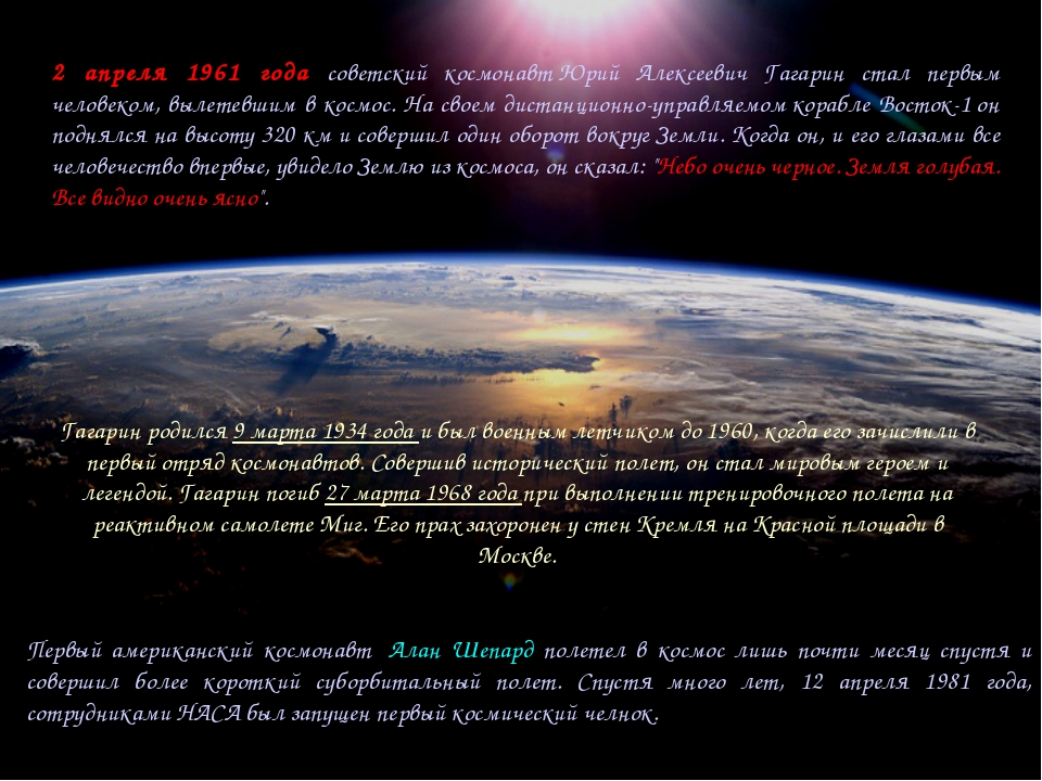 2 апреля 1961 года советский космонавтЮрий Алексеевич Гагарин стал первым че...