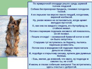 По ярмарочной площади уныло средь шумной толчеи людской Собака беспризорная б