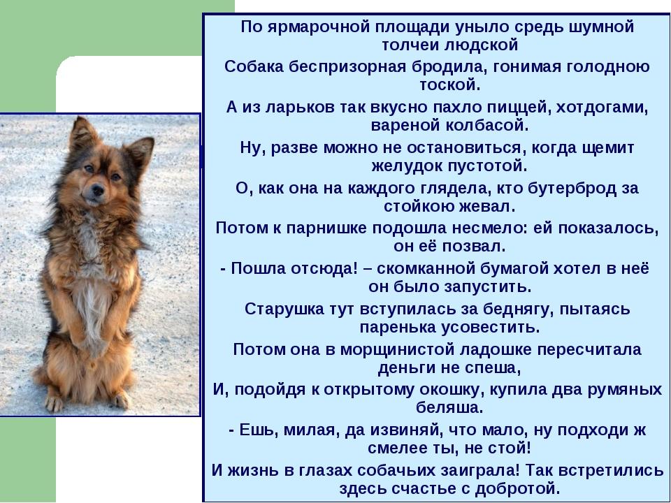 По ярмарочной площади уныло средь шумной толчеи людской Собака беспризорная б...