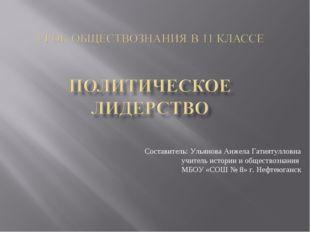 Составитель: Ульянова Анжела Гатиятулловна учитель истории и обществознания М