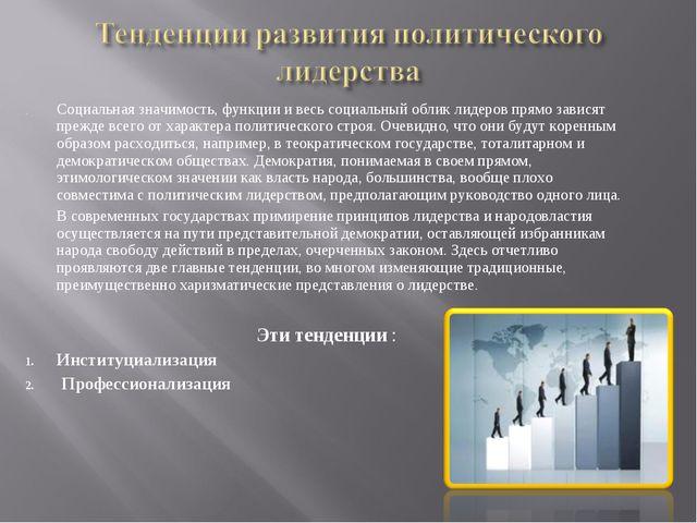 .Социальная значимость, функции и весь социальный облик лидеров прямо завися...