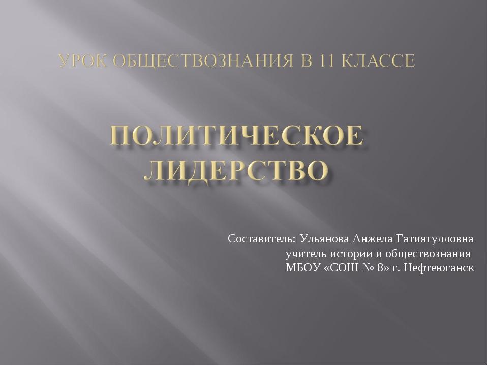 Составитель: Ульянова Анжела Гатиятулловна учитель истории и обществознания М...
