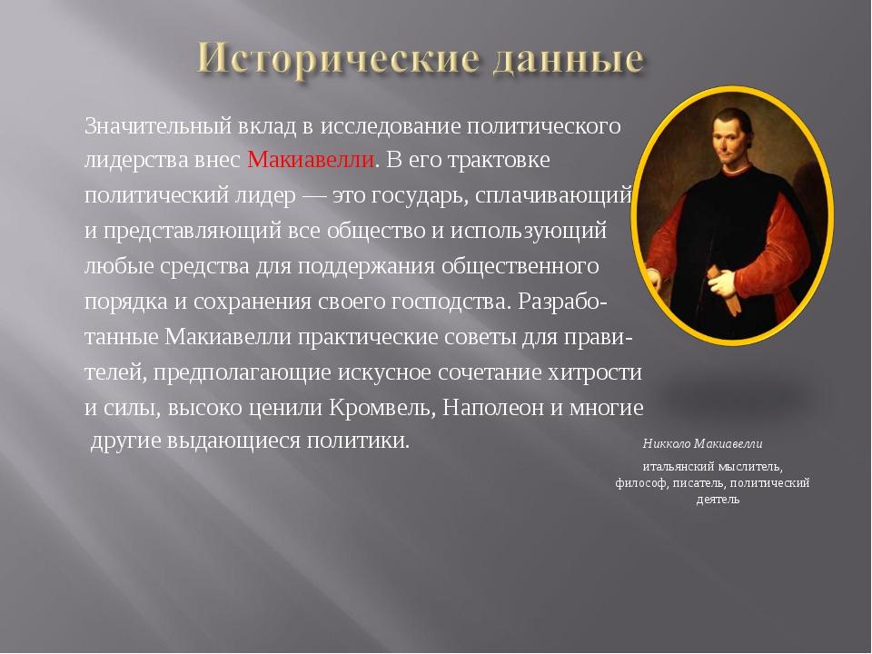 Значительный вклад в исследование политического лидерства внес Макиавелли....