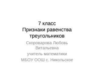 7 класс Признаки равенства треугольников Скороварова Любовь Витальевна учител