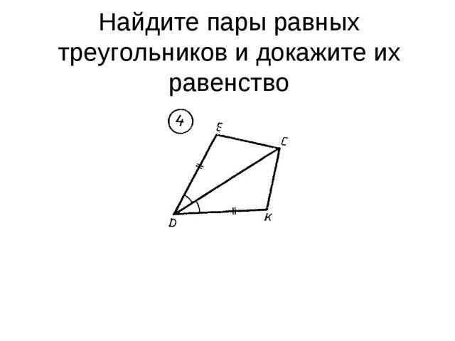 Найдите пары равных треугольников и докажите их равенство