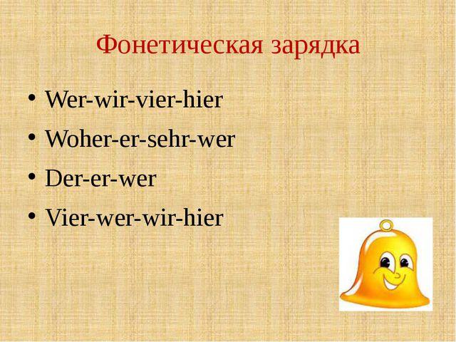 Фонетическая зарядка Wer-wir-vier-hier Woher-er-sehr-wer Der-er-wer Vier-wer-...