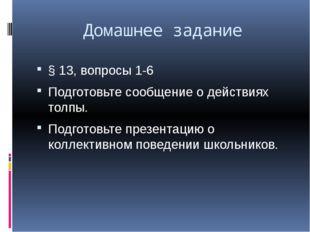 Домашнее задание § 13, вопросы 1-6 Подготовьте сообщение о действиях толпы. П