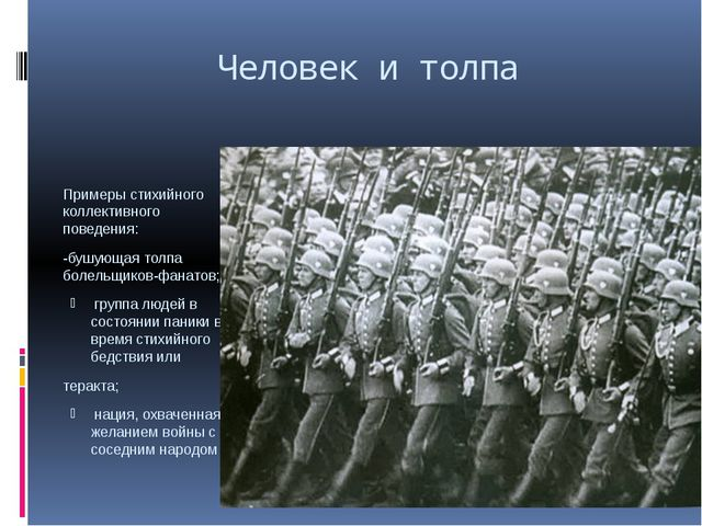 Человек и толпа Примеры стихийного коллективного поведения: -бушующая толпа б...