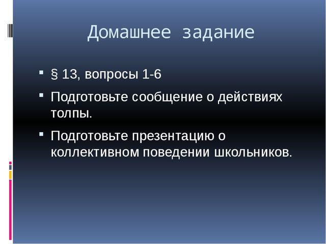 Домашнее задание § 13, вопросы 1-6 Подготовьте сообщение о действиях толпы. П...