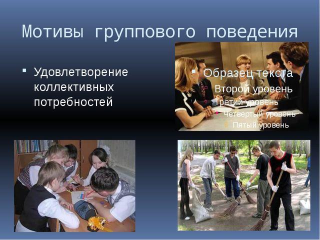 Мотивы группового поведения Удовлетворение коллективных потребностей