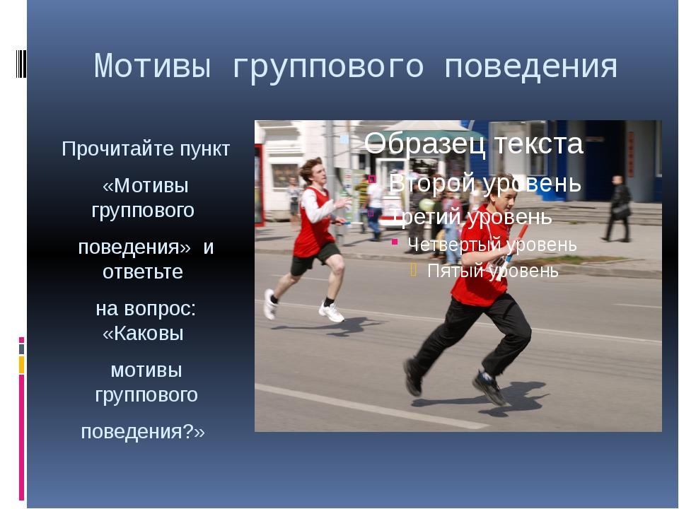 Мотивы группового поведения Прочитайте пункт «Мотивы группового поведения» и...