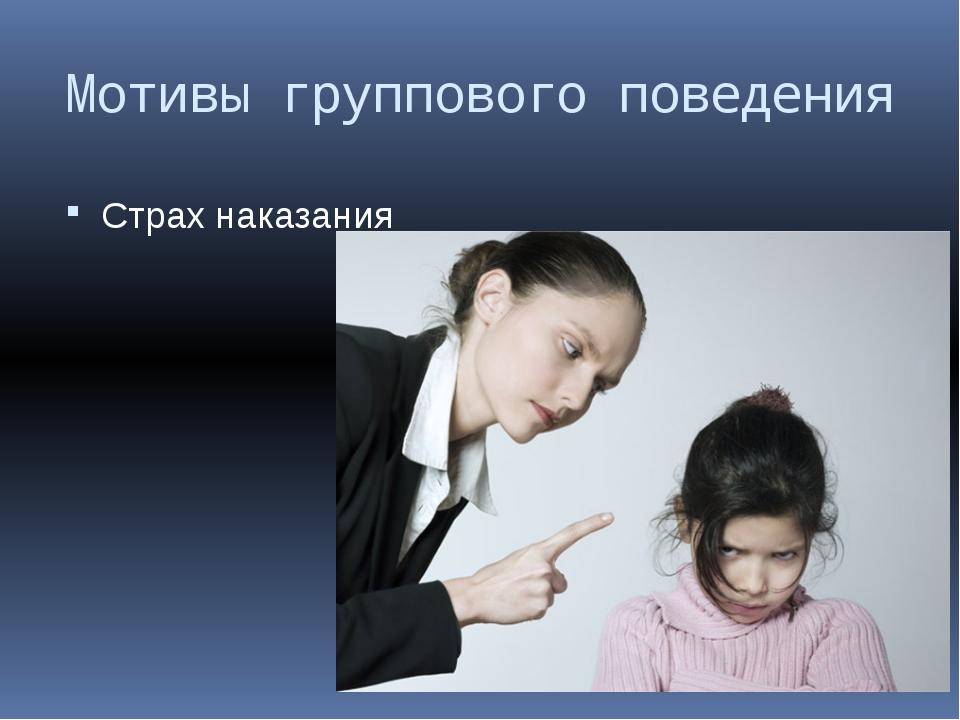 Мотивы группового поведения Страх наказания