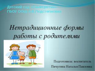 Детский сад «Семицветик» ГБОУ ООШ п.В.Подстепновка Нетрадиционные формы работ