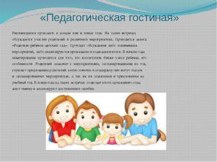 «Педагогическая гостиная» Рекомендуется проводить в начале или в конце года.