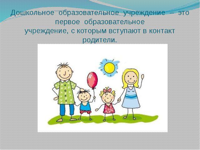 Дошкольное образовательное учреждение – это первое образовательное учреждение...