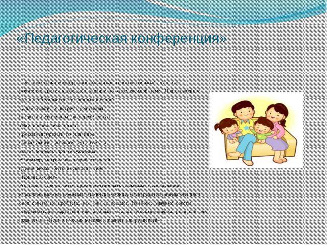«Педагогическая конференция» При подготовке мероприятия поводится подготовит...