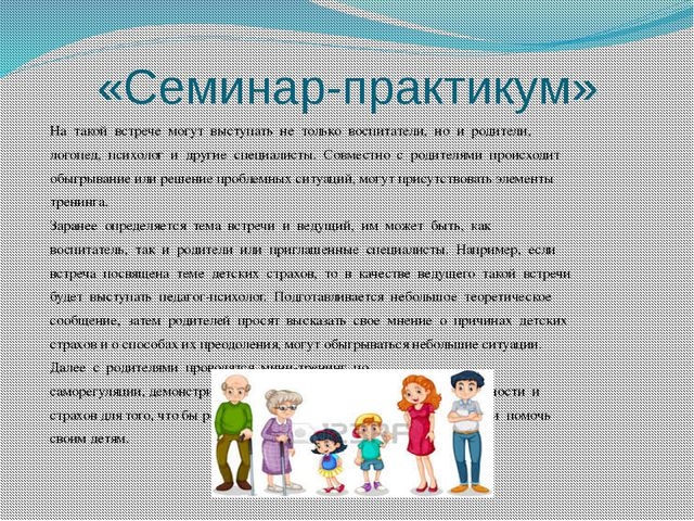 «Семинар-практикум» На такой встрече могут выступать не только воспитатели, н...