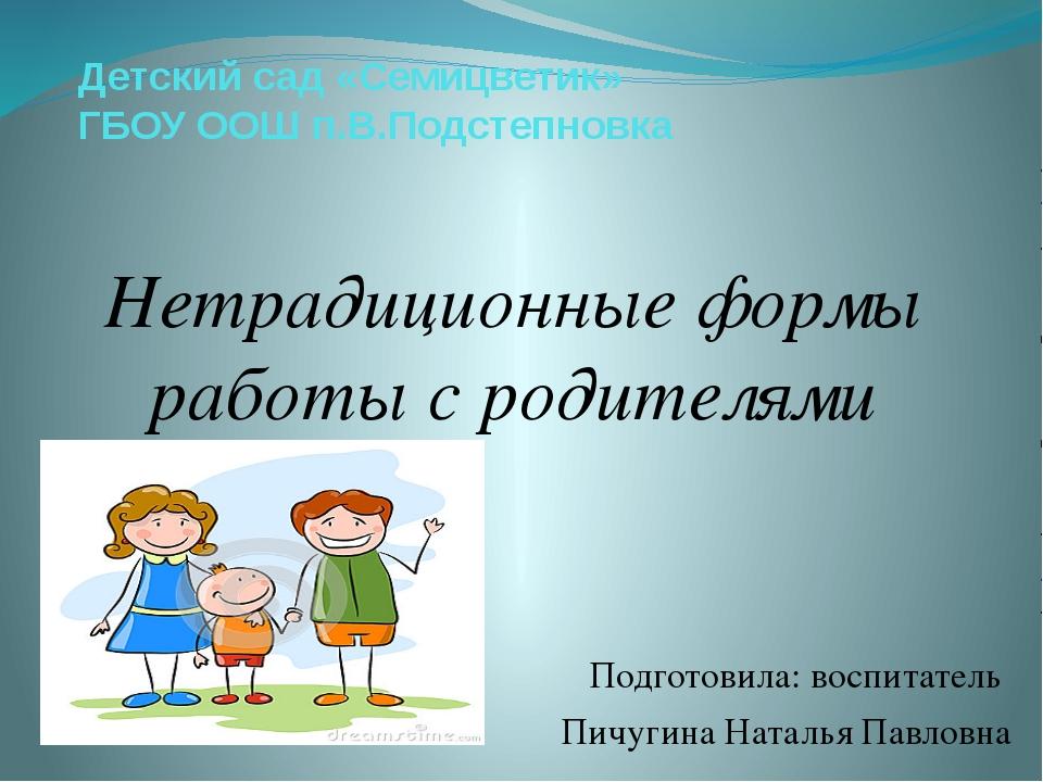 Детский сад «Семицветик» ГБОУ ООШ п.В.Подстепновка Нетрадиционные формы работ...