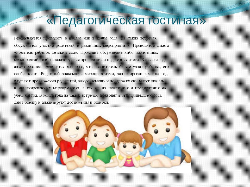 «Педагогическая гостиная» Рекомендуется проводить в начале или в конце года....