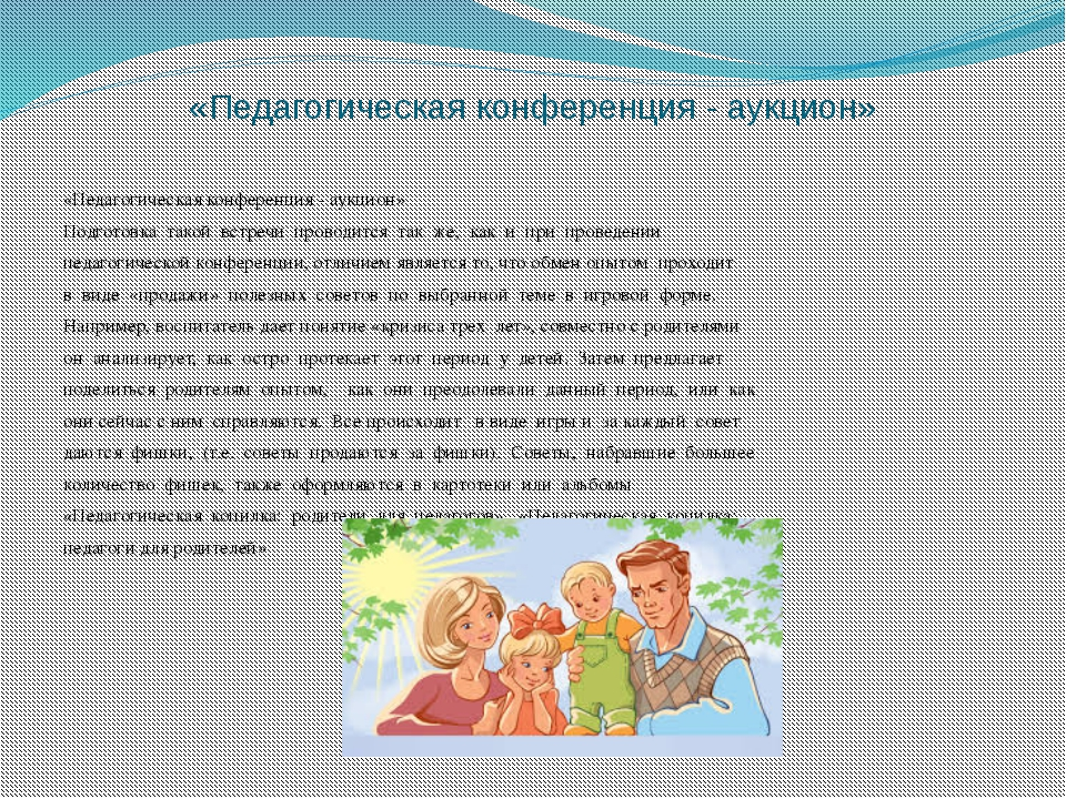 «Педагогическая конференция - аукцион» «Педагогическая конференция - аукцион»...
