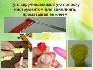 Туго скручиваем жёлтую полоску инструментом для квиллинга, промазывая её клеем